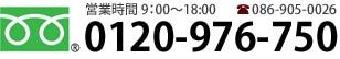 営業時間9:00〜18:00 0120-976-750