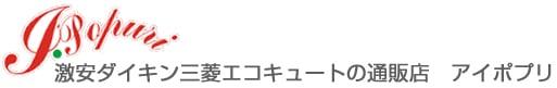 激安ダイキン三菱エコキュートの通販店 アイポプリ