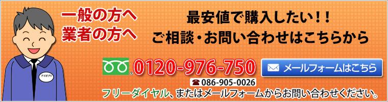 フリーダイヤル0120-976-750