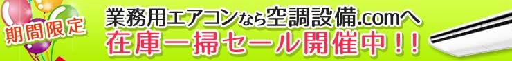 業務用エアコンなら空調設備.com