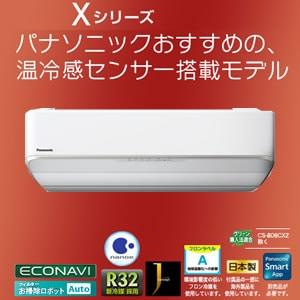Xシリーズ【住宅設備品番】