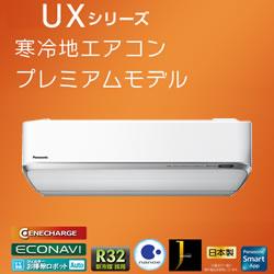 UXシリーズ【寒冷地モデル】