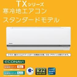 TXシリーズ【寒冷地モデル】