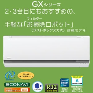 GXシリーズ【住宅設備品番】