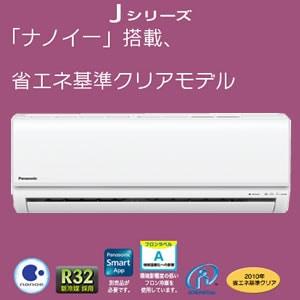 Jシリーズ【住宅設備品番】