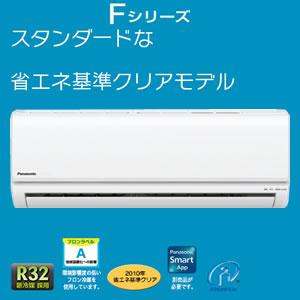 Fシリーズ【住宅設備品番】