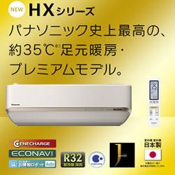 HXシリーズ