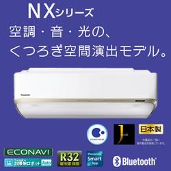 NXシリーズ