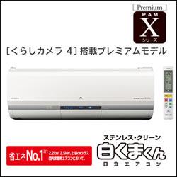 Xシリーズ