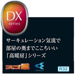 DXシリーズ