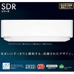 SDRHシリーズ
