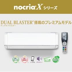nocria Xシリーズ