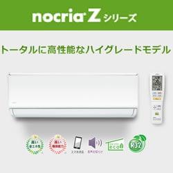 nocria Zシリーズ