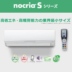 nocria Sシリーズ