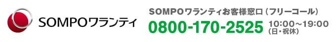 SOMPOワランティお客様窓口(フリーコール)