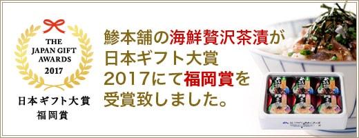 日本ギフト大賞福岡賞受賞