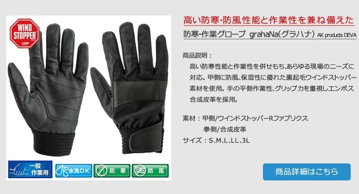 ウインドストッパー 防寒・作業グローブ grahaNa(グラハナ) AK products DEVA