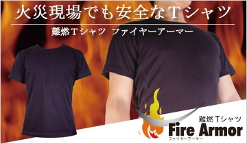難燃Tシャツ ファイヤーアーマー