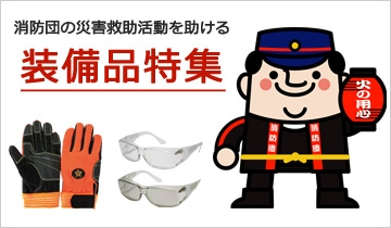 消防団向け装備品
