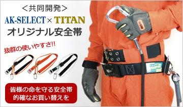 AK-SELECT×TITAN共同開発オリジナル安全帯