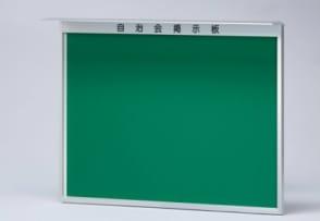簡易型屋外掲示板 壁付け用 メーカー アルミ