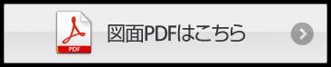 図面PDFはこちら