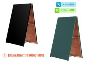 A型黒板(木製)(チョークタイプ・黒色/緑色)