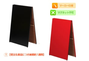 A型黒板(木製)(マーカータイプ・黒色/赤色)
