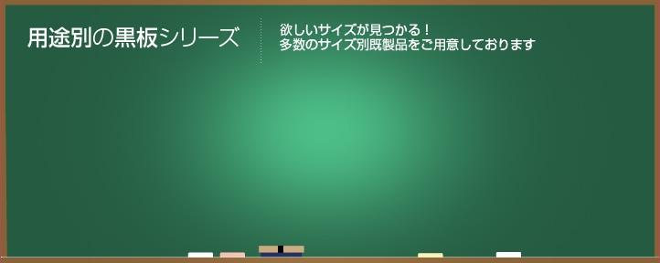 用途別の黒板シリーズ
