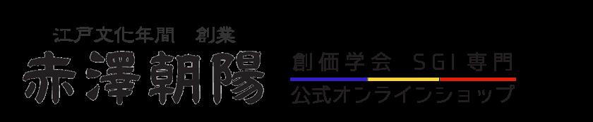 赤澤朝陽オンラインショップ