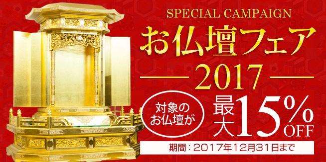 お仏壇フェア2017