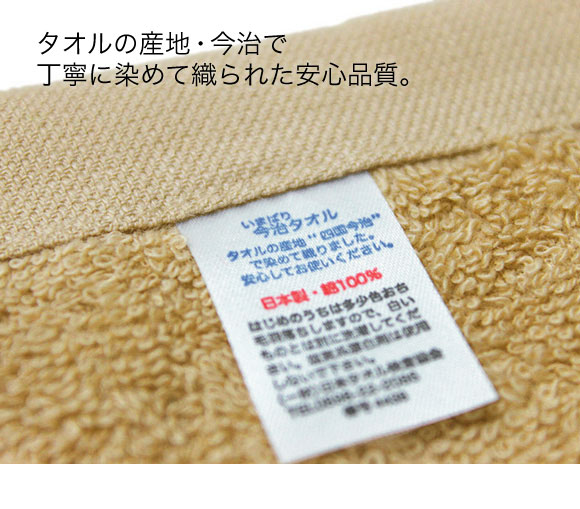 タオル産地・今治で染めて織られた安心品質