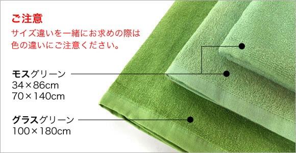 モスグリーンとグラスグリーンの色の違いについて