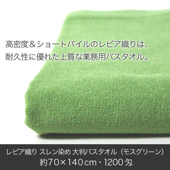 業務用 レピア織り スレン染め 大判バスタオ1200匁 70×140cm