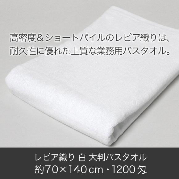 業務用 レピア織り 白 大判バスタオ1200匁 70×140cm