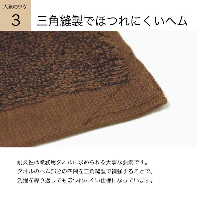 人気のワケ3・三角縫製でほつれにくいヘム仕様