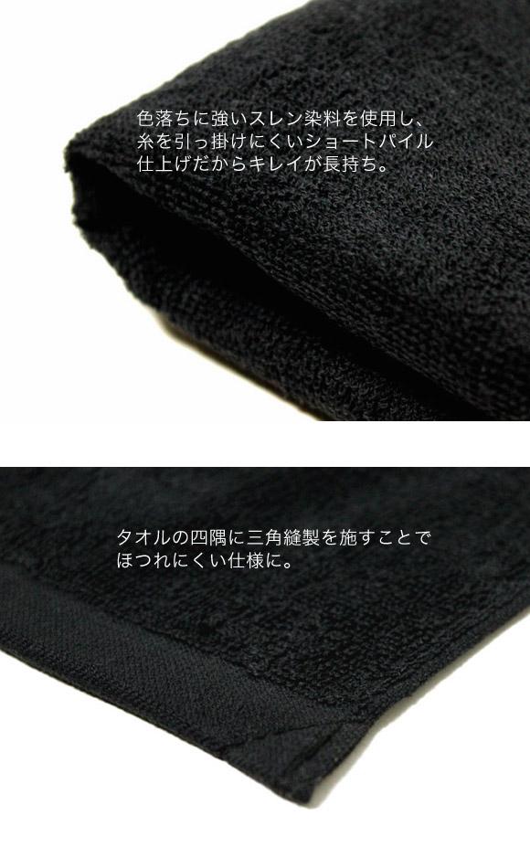 色落ちに強いスレン染め。糸を引っ掛けにくいショートパイル。タオルの四隅は三角縫製でほつれにくい仕様。