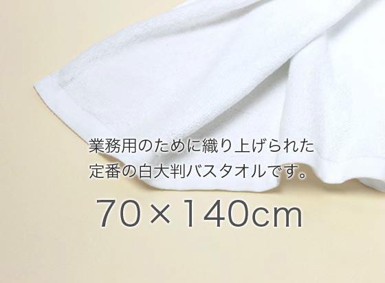 業務用のために織り上げられた定番の白大判バスタオルです。70×140cm