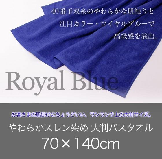 40番手双糸のやわらかな肌触りと注目のカラー・ロイヤルブルーで高級感を演出。<やわらかスレン染め大判バスタオル(ロイヤルブルー)>・70×140cm