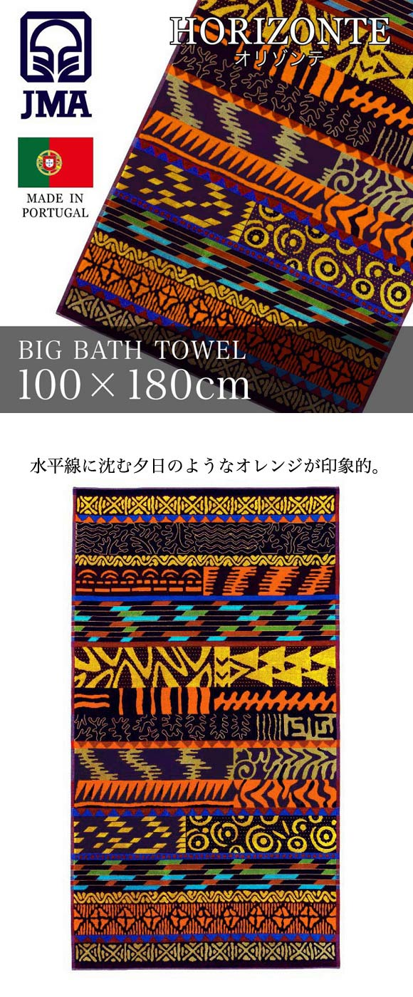 HORIZONTE 100×180cm