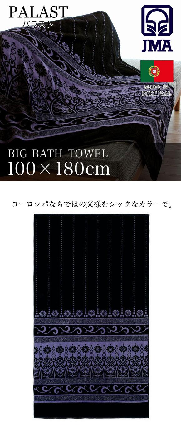 PALAST 100×180cm