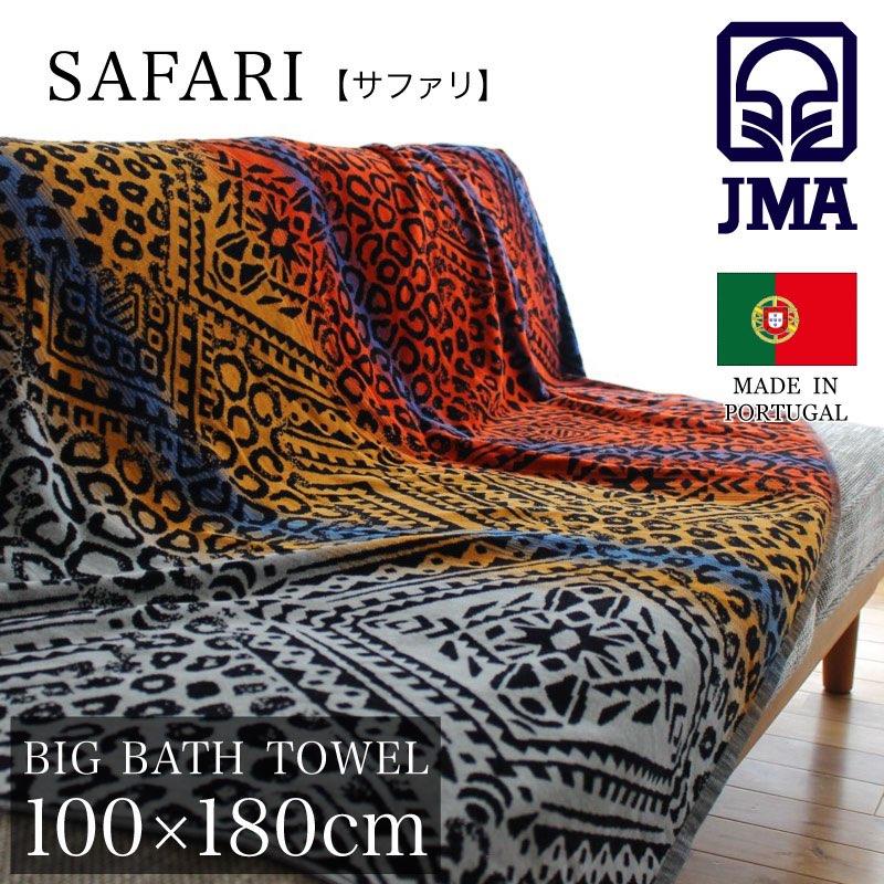 SAFARI サファリ ビッグバスタオル 100×180cm