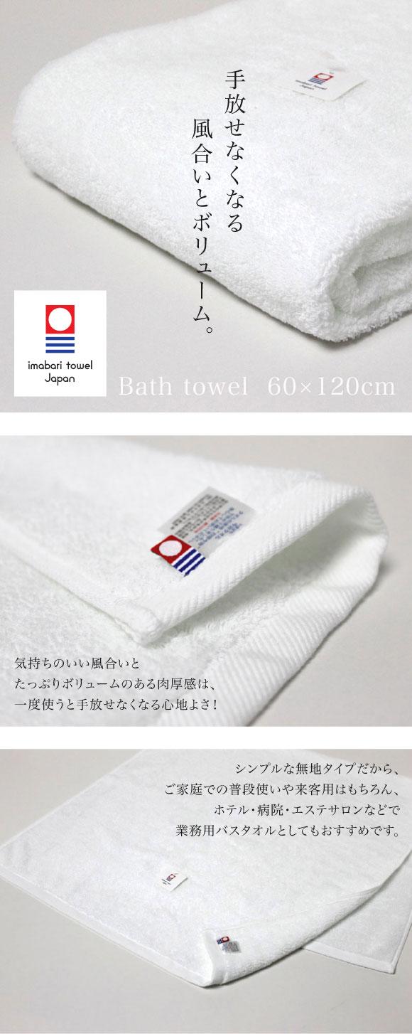手放せなくなる風合いとボリューム。bathtowel 60×120cm