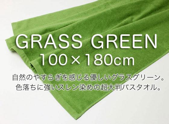 グラスグリーン・100×180cm・色落ちに強いスレン染めの超大判バスタオルです。