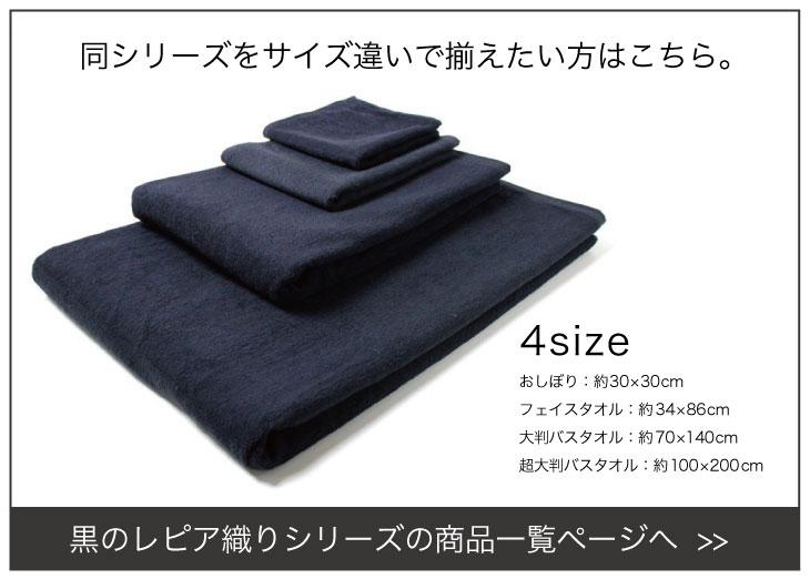 黒のレピア織りシリーズはこちら。