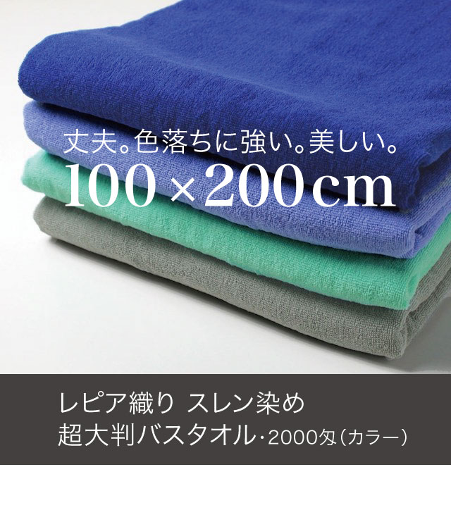 丈夫。色落ちに強い。美しい。レピア織りスレン染め超大判バスタオル(ロイヤルブルー/100×200cm)