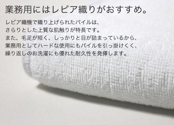 業務用にはレピア織りがおすすめ。