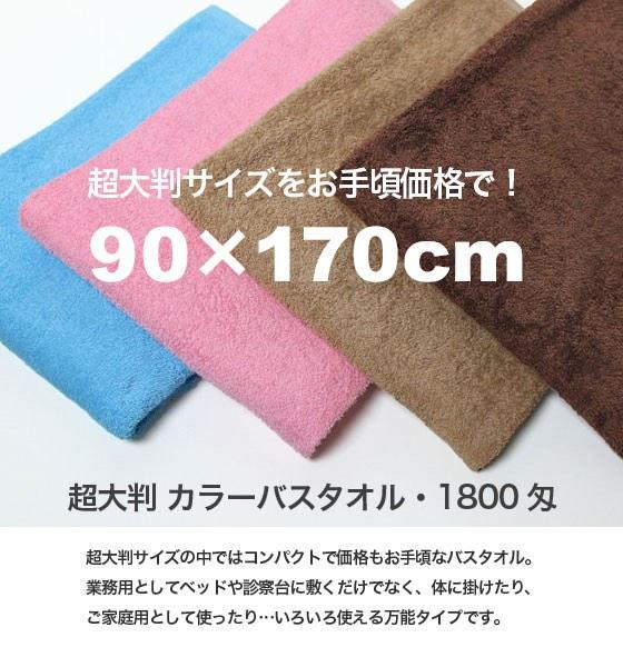 超大判サイズをお手頃価格で!90×170cm<超大判カラーバスタオル・1800匁>