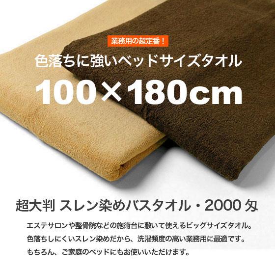 業務用の超定番!色落ちに強いベッドサイズタオル100×180cm<超大判スレン染めバスタオル・2000匁>