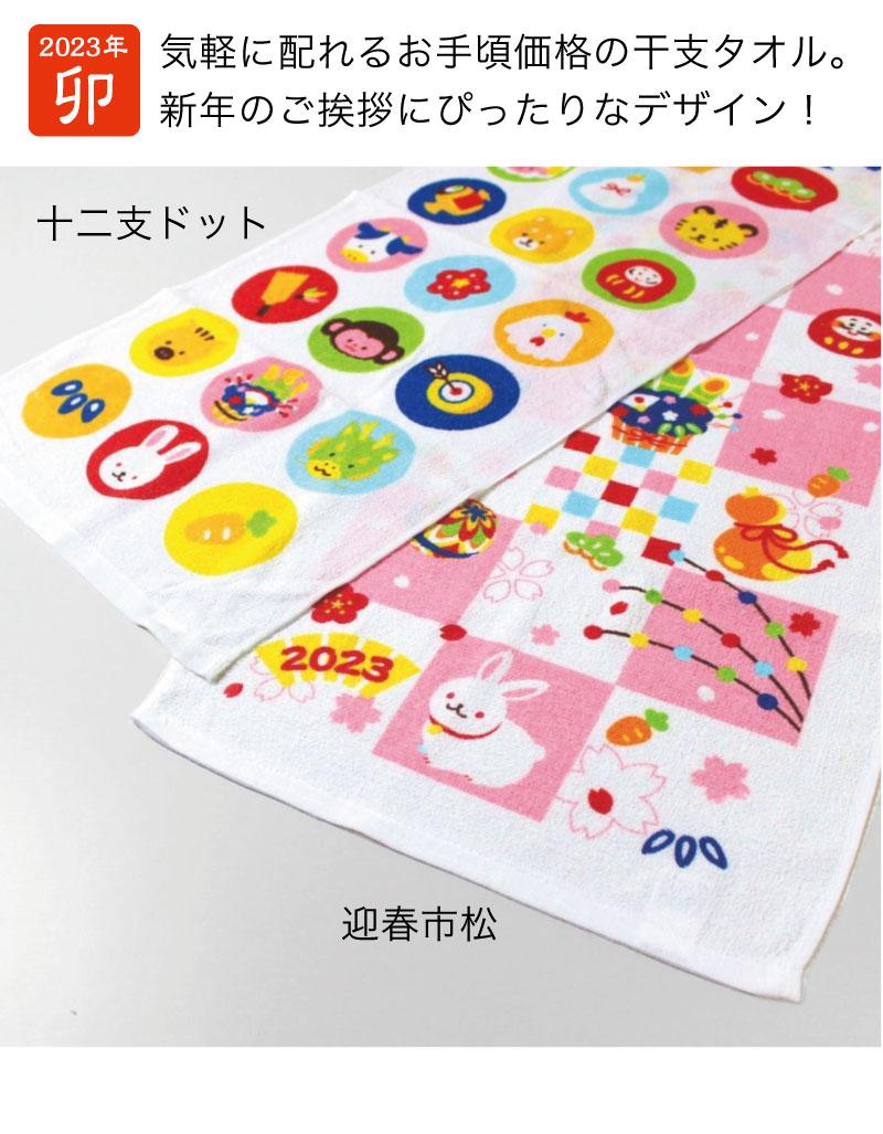 干支タオル(梅市松/花うし)【2021年・丑/うし】
